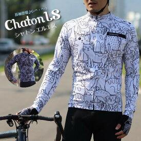 【送料無料】サイクルジャージ『シャトン LS(エルエス:ロングスリーブ)』3シーズン 長袖 XS・S・M・L・XL・XXL各サイズ 655 自転車 ウェア ウエア おしゃれ オシャレ プレゼント 贈り物