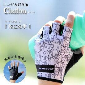 【送料無料】サイクルグローブ『シャトン ねこの手』黒ねこも登場 S・M・L・XL各サイズ 701 プレゼント 贈り物