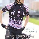 【送料無料】サイクルウエア『ノールデン』北欧好きのためのサイクルジャージサイズ交換可/半袖/各サイズ624サイクルウェアサイクルジャージ自転車ウェアウエアおしゃれオシャレプレゼント贈り物