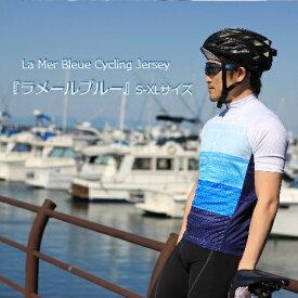 【送料無料】サイクルジャージ『ラメールブルー』 カジュアルライン 半袖 XS・S・M・L・XL・XXL 各サイズ 466サイクルウエア 自転車 ウェア ウエア おしゃれ オシャレ プレゼント 贈り物