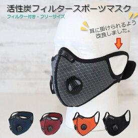 【送料無料】スポーツ用フェイスマスク 活性炭フィルター 5層のフィルター付属 耳掛け改良モデル ユニセックス/フリーサイズ 選べる5カラー N95/FFP2準拠