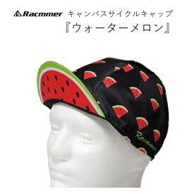 【送料無料】サイクルキャップ Racmmer 夏はスイカ!『ウォーターメロン 』キャンバスキャップ 618
