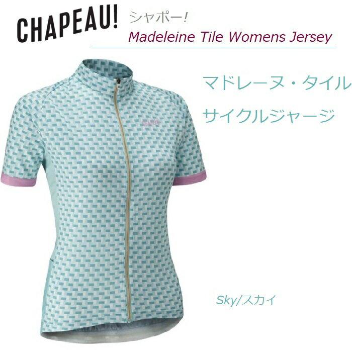 【送料無料】【25%OFF】Chapeau!(シャポー!)ウィメンズ マドレーヌジャージ 『タイル』サマースカイ 街乗り・ロングライドにおすすめ♪