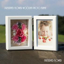 プリザ フォトフレーム 写真立て 木製 ピンク プレゼント ギフト 結婚祝い 誕生日 還暦祝い 敬老の日 プリザーブドフラワー 縦 ピンク ローズ 花 御歳暮 思い出 退職祝い 御礼 感謝 お見舞い 母の日予約