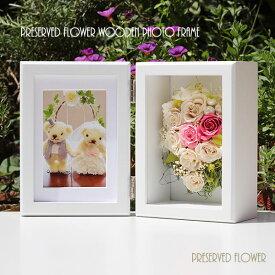 プリザーブドフラワーMサイズ フォトフレーム 木製 写真立て 結婚祝 誕生日 出産祝い 敬老の日 還暦祝い プレゼント ギフト 開店祝い ピンク クリーム