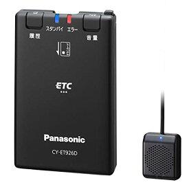 【当日発送】パナソニック ETC1.0 CY-ET926D アンテナ一体型 新セキュリティ対応 音声案内タイプ