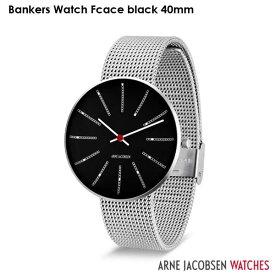 アルネヤコブセン 腕時計・Bankers Black Face バンカーズ シルバーメッシュストラップ 40mmm ARNE JACOBSEN WATCHS【送料無料】【RCP】