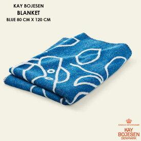 Kay Bojesen(カイボイスン) ブランケット・ブルー80×120cm ひざ掛け 北欧 デンマーク【送料無料】【RCP】