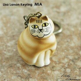 リサラーソン・キーホルダー MIA CAT(ミア・キャット)ネコ【メール便対応】【HLS_DU】【RCP】