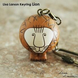 リサラーソン・キーホルダーLion(ライオン)【メール便対応】【HLS_DU】【RCP】