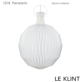 LE KLINT(レ クリント)101B デンマーク 北欧 ペンダントライト デザイナーズ照明【送料無料】【コードカット対応】【RCP】