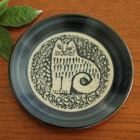 Lisa Larson(リサ・ラーソン)益子の皿ねこ(NINA)青 5.5寸皿 益子焼 Lisa Larson JAPAN Series(ジャパンシリーズ)【HLS_DU】【RCP】