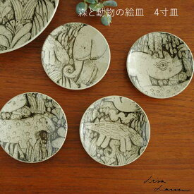 Lisa Larson(リサ・ラーソン)森と動物の絵皿 4寸皿(サイ・オオカミ・ゾウ・ヒョウ) 益子焼 Lisa Larson JAPAN Series(ジャパンシリーズ)【HLS_DU】【RCP】