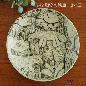 Lisa Larson(リサ・ラーソン)森と動物の絵皿 8寸皿 益子焼 Lisa Larson JAPAN Series(ジャパンシリーズ)【HLS_DU】【RCP】