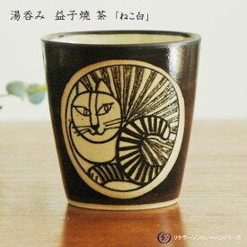 Lisa Larson(リサ・ラーソン)湯呑み ねこ白 茶 益子焼 Japan Seriesジャパンシリーズ ギフト対応【HLS_DU】【RCP】