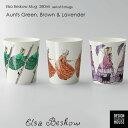 エルサべスコフ・カップ3個セットAunt green,brown&lavender(3人のおばさん)DESIGN HOUSE stockholm(デザインハウス…