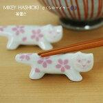 さくらのマイキー箸置きLisaLarson(リサラーソン)JAPANSeries
