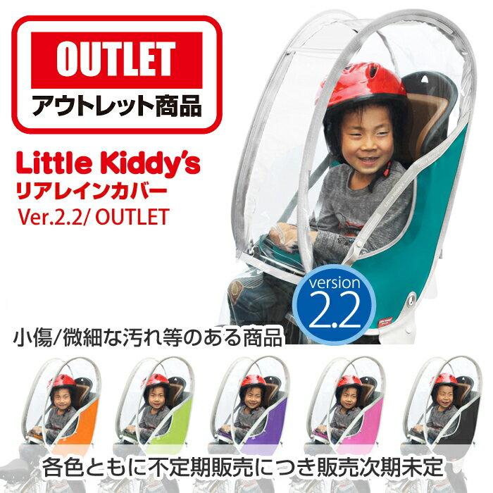 リトルキディーズ子供乗せ自転車用リアチャイルドシートレインカバー旧型Ver.2.2 後用(旧型未使用アウトレット後乗せ用)お試し価格でご提供