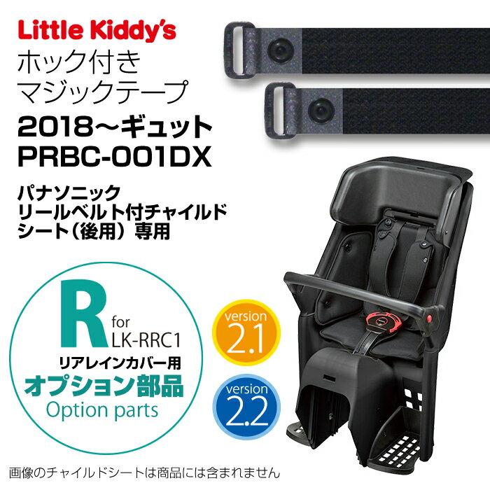 【リアレインカバーオプション】Little Kiddy's チャイルドシートレインカバーVer.2.1-2.22018年以降ギュットシリーズ専用取付部品セットLK-OPMJ-GUT メール便対象商品注意事項を必ずご確認願います