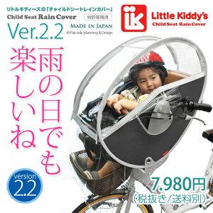 LittleKiddy's(リトルキディーズ)子供乗せ自転車レインカバーリアチャイルドシート用LK-RRC1-BLKブラック