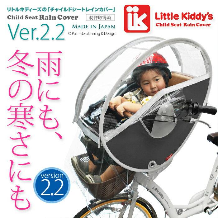 【リトルキディーズ レインカバー(前)】子供乗せ自転車 チャイルドシート レインカバー 前 Ver.2.2LK-FRC1-BLK ブラックお一人様同一商品1点限り【注文後の商品変更不可】