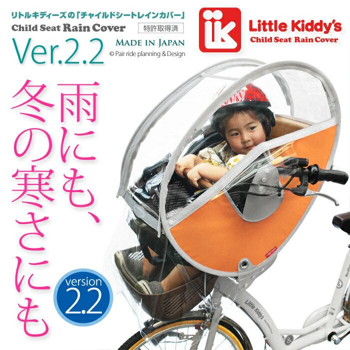 【リトルキディーズ レインカバー(前)】子供乗せ自転車 チャイルドシート レインカバー 前 Ver.2.2LK-FRC1 -ORG オレンジお一人様同一商品1点限り【注文後の商品変更不可】