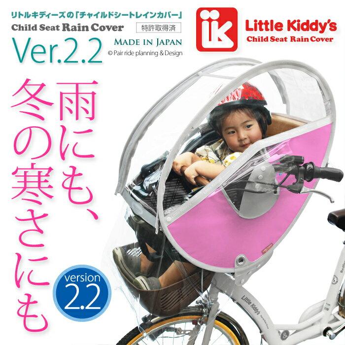 【リトルキディーズ レインカバー(前)】子供乗せ自転車 チャイルドシート レインカバー 前 Ver.2.2LK-FRC1-PNK ピンクお一人様同一商品1点限り【注文後の商品変更不可】