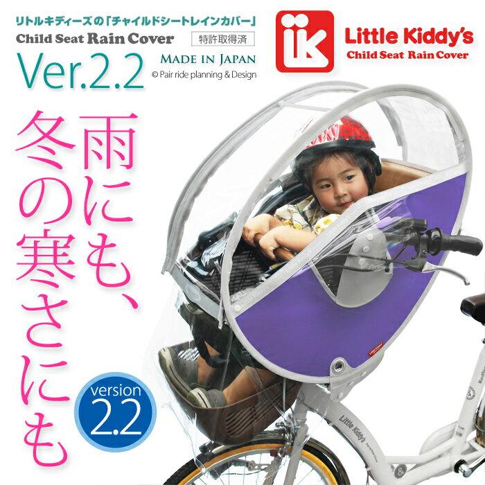 【リトルキディーズ レインカバー(前)】子供乗せ自転車 チャイルドシート レインカバー 前 Ver.2.2LK-FRC1 -PUP パープルお一人様同一商品1点限り【注文後の商品変更不可】
