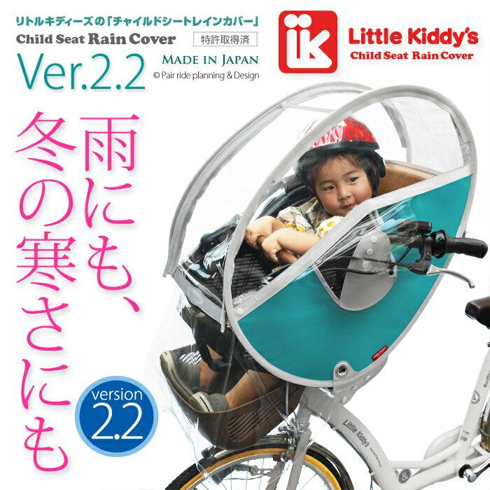 【リトルキディーズ レインカバー(前)】子供乗せ自転車 チャイルドシート レインカバー 前 Ver.2.2 LK-FRC1 -TRQ ターコイズブルーお一人様同一商品1点限り【注文後の商品変更不可】