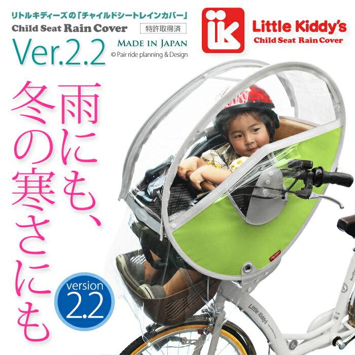 リトルキディーズ子供乗せ自転車用フロントチャイルドシートレインカバーVer.2.2 前用LK-FRC1 -YEG リーフグリーンお一人様同一商品1点限り【ご注文条件を必ずご確認下さい】