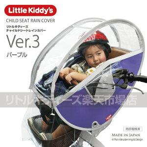 リトルキディーズチャイルドシートレインカバー前用Ver3