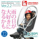 【リトルキディーズ レインカバー(後)】子供乗せ自転車 チャイルドシート レインカバー 後ろ Ver.2.2LK-RRC1-BLK ブラック次回入荷予定 5月1...
