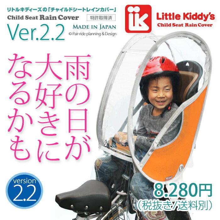リトルキディーズ チャイルドシートレインカバー 後用 オレンジ LK-RRC1-ORG Ver2.2