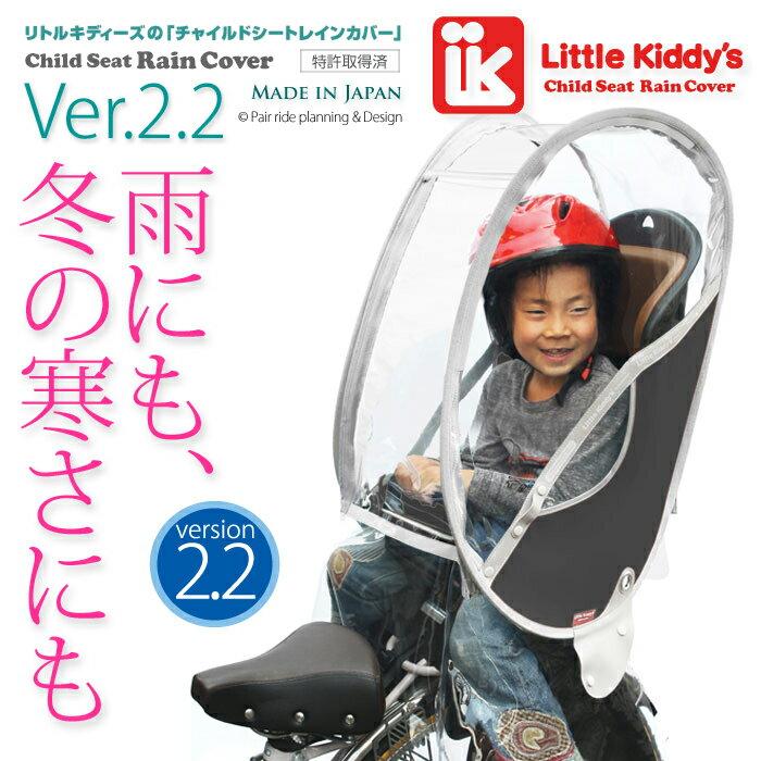 【リトルキディーズ レインカバー(後)】子供乗せ自転車 チャイルドシート レインカバー 後ろ Ver.2.2LK-RRC1-BLK ブラックお一人様同一商品1点限り【注文後の商品変更不可】