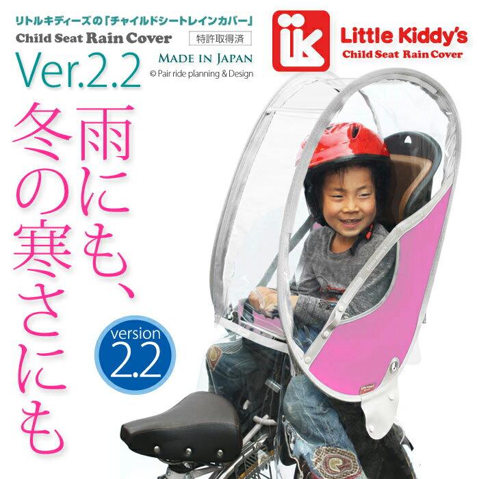 【リトルキディーズ レインカバー(後)】子供乗せ自転車 チャイルドシート レインカバー 後ろ Ver.2.2LK-RRC1-PNK ピンクお一人様同一商品1点限り【注文後の商品変更不可】
