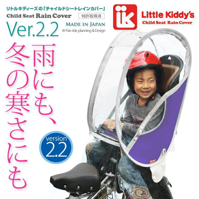 【リトルキディーズ レインカバー(後)】子供乗せ自転車 チャイルドシート レインカバー 後ろ Ver.2.2LK-RRC1-PUP パープルお一人様同一商品1点限り【注文後の商品変更不可】