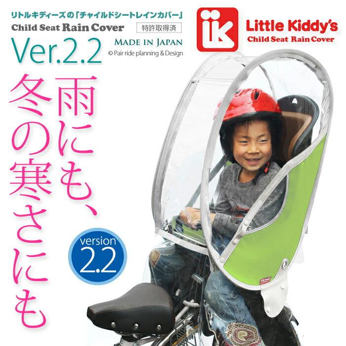 【リトルキディーズ レインカバー(後)】子供乗せ自転車 チャイルドシート レインカバー 後ろ Ver.2.2LK-RRC1-YEG リーフグリーンお一人様同一商品1点限り【注文後の商品変更不可】