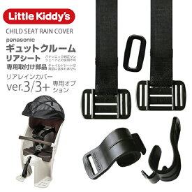 【リアレインカバーオプション】Little Kiddy'sチャイルドシートレインカバー Ver.3、ver.3+専用部品 panasonic ギュットクルームR/クルームリアシート専用取付部品 LK3.0-OPMJ-gcr メール便対象商品 商品説明を必ずご確認願います