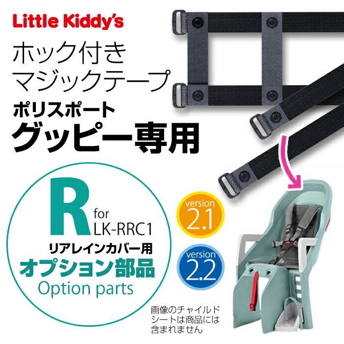 【リアレインカバーオプション】Little Kiddy's チャイルドシートレインカバーVer.2.1-2.2/ポリスポートグッピーマキシ専用取付部品セット/LK-OPMJ-GPY メール便対象商品注意事項を必ずご確認願います