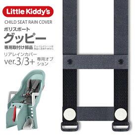 【リアレインカバーオプション】Little Kiddy's チャイルドシートレインカバーVer.3、ver.3+専用部品/ポリスポートグッピーマキシ専用取付部品セット/LK3.0-OPMJ-GPY メール便対象商品注意事項を必ずご確認願います