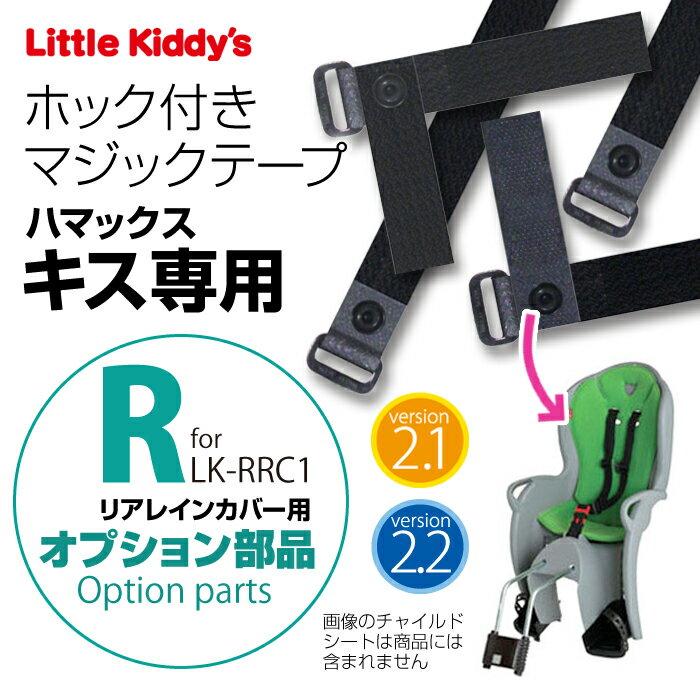 【リアレインカバーオプション】Little Kiddy'sチャイルドシートレインカバーVer.2.1-2.2専用部品/ハマックスキス(スリーピー)専用取付部品セット/LK-OPMJ-KIS メール便対象商品注意事項を必ずご確認願います