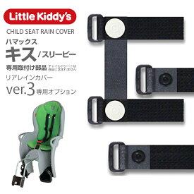 【リアレインカバーオプション】Little Kiddy'sチャイルドシートレインカバーVer.3専用部品/ハマックスキス(スリーピー)専用取付部品セット/LK3.0-OPMJ-KIS メール便対象商品注意事項を必ずご確認願います