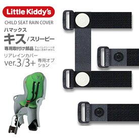 【リアレインカバーオプション】Little Kiddy'sチャイルドシートレインカバーVer.3、ver.3+専用部品/ハマックスキス(スリーピー)専用取付部品セット/LK3.0-OPMJ-KIS メール便対象商品注意事項を必ずご確認願います