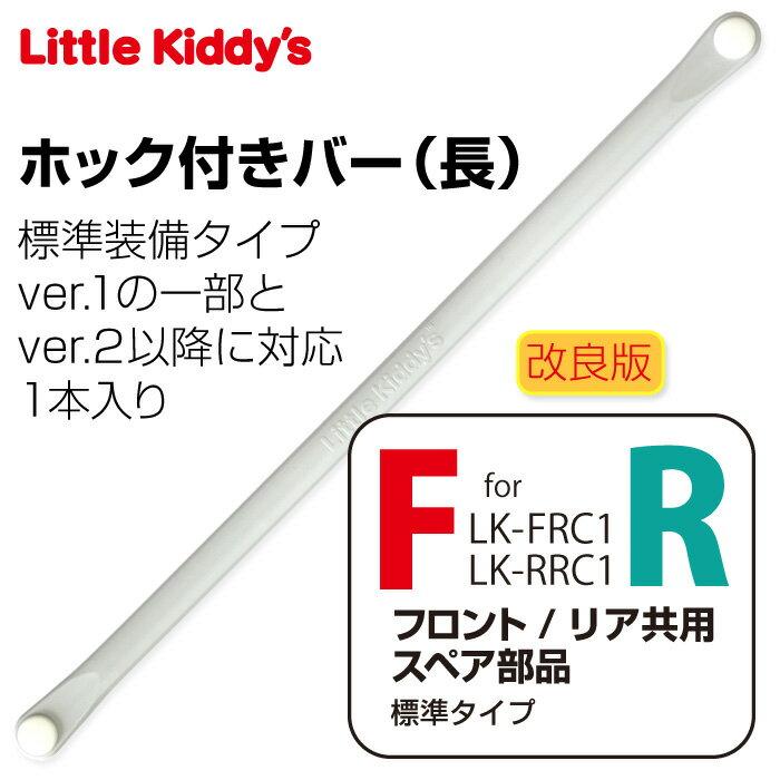 【フロント/リア共用スペア部品】Little Kiddy's チャイルドシートレインカバーVer.2以降対応(ver.1も一部対応)ホック付きバー(長)1本入りLK-HBAR-LNG メール便対象商品注意事項を必ずご確認下さい
