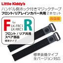 【フロント/リア共用スペア部品】Little Kiddy's チャイルドシートレインカバー全バージョン対応ハンドル側ホック付…