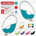 Little Kiddy's リアチャイルドシートレインカバーver.3+プラス専用(ver.3使用可。条件付きでver.2.2使用可)左右サ…