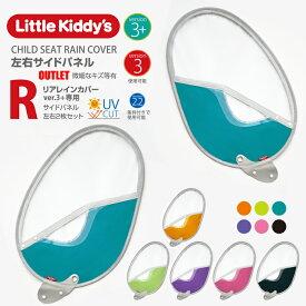 Little Kiddy's リアチャイルドシートレインカバーver.3+プラス専用(ver.3使用可。条件付きでver.2.2使用可)左右サイドパネルセット(後用)単体での使用はできませんアウトレット品在庫無くなり次第販売終了