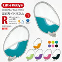 Little Kiddy's リアチャイルドシートレインカバーver.3専用(条件付きでver.2.2にも使用可能)左右サイドパネルセッ…