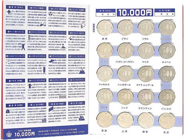 10万円貯まる本 世界一周
