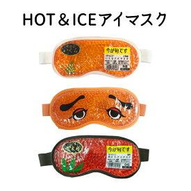 ネコポス便で【送料込】つぶつぶアイマスク HOT&COOL